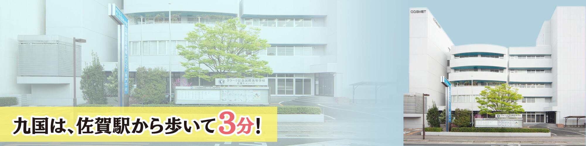 九国は、佐賀駅から歩いて3分!