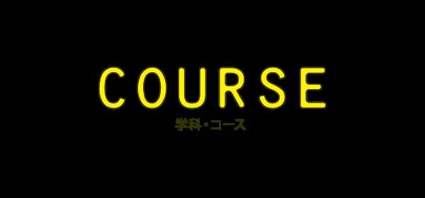 学科・コース