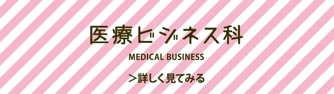 医療ビジネス科