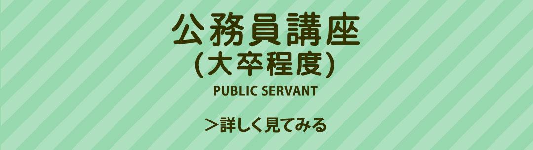 公務員講座