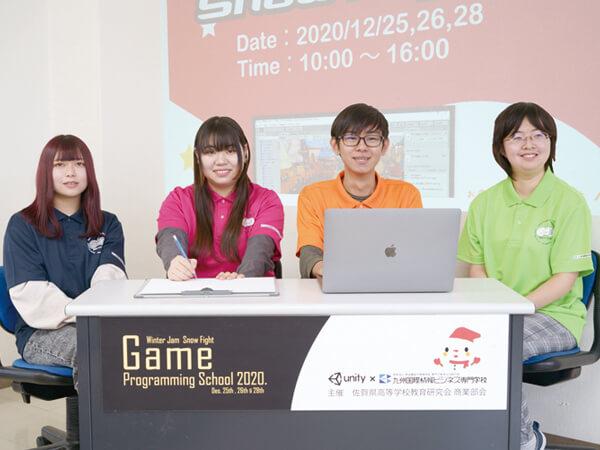 ゲームプログラミングスクール 2020 受付