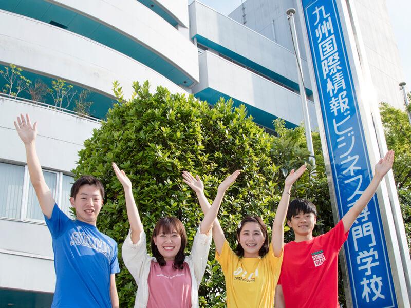 九州国際情報ビジネス専門学校 生徒