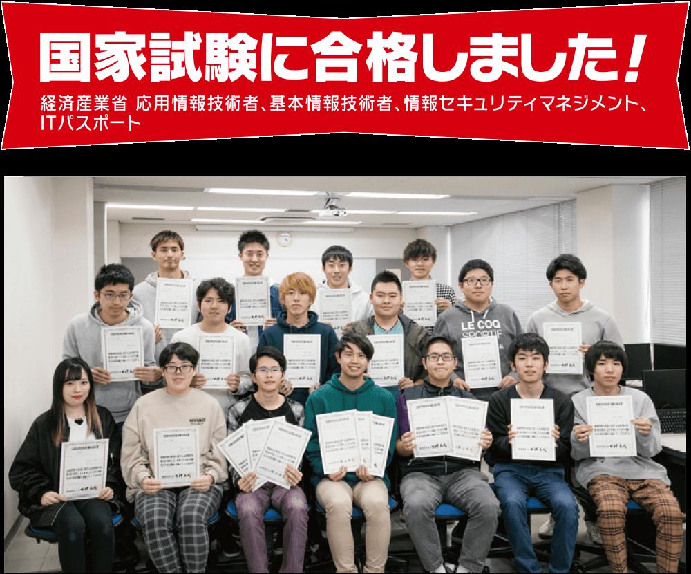 国家試験に合格しました!