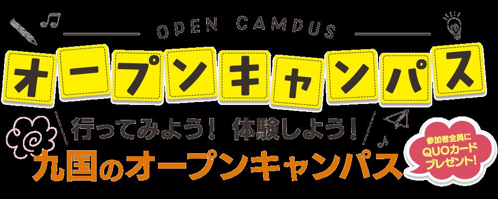 九国のオープンキャンパス