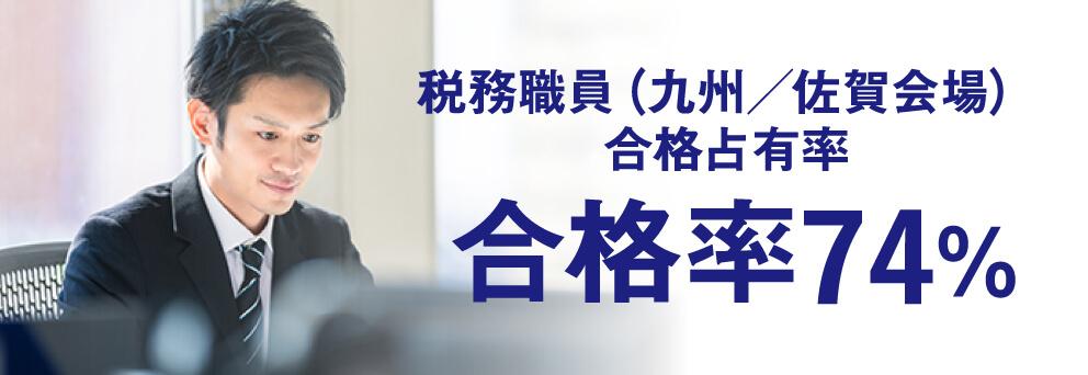 税務職員(九州/佐賀会場)合格率74%