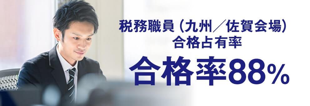 税務職員(九州/佐賀会場)合格率88%
