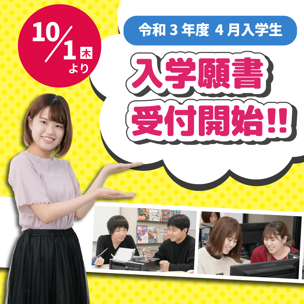 10月1日(木)より令和3年度4月入学生 入学願書受付開始