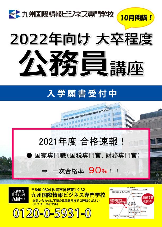 2022向け-大卒程度公務員-プレ講座チラシ