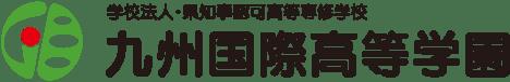 九州国際高等学園
