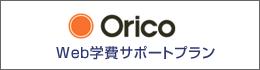 Orico Web学費サポートプラン